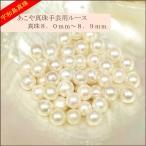 【宇和島真珠】あこや真珠の手芸用ルース50個8.0〜8.9mm(両穴開き)