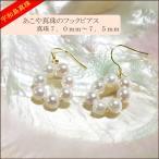 【宇和島真珠】あこや真珠のフックピアス、真珠7.0〜7.5mm