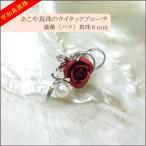 【宇和島真珠】あこや真珠のタイタックブローチ薔薇(赤)真珠6mm