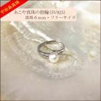 【宇和島真珠】あこや真珠の指輪(リング)SV925真珠6mm