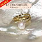 【宇和島真珠】あこや真珠の指輪(リング)SV925真珠8mm