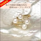 【宇和島真珠】あこや真珠の指輪(リング)SV925真珠5mm