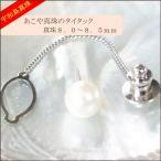 【宇和島真珠】あこや真珠のタイタック、真珠8.0〜8.5mm