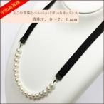 【宇和島真珠】あこや真珠とベルベットリボンのネックレス真珠7.0〜7.9mm