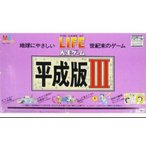 タカラ 人生ゲーム 平成版 III バンゲーム ゴミ問題