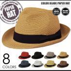 中折れハット ストローハット カラーブレード ペーパー HAT 帽子 BCH-20141M メンズ レディース 春夏
