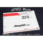 ジムニー JA71C/JA71V【3・4型】パーツカタログ