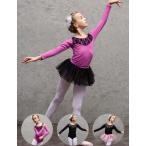 キッズバレエ レオタード  子供  ジュニア  長袖  レース  ダンス衣装  ガールズ  演出服  スカート付き  スナップ付き  練習着  新体操  ステージ衣装