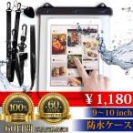 防水 ケース カバー iPad pro Air用 9〜10インチタブレットPC対応 ネックストラップ付き お風呂 【ProtectAct】
