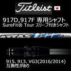 (917D.917F専用シャフト)(ご注意:シャフトのみの販売です)タイトリストSURE FITホーゼル付きシャフト ATTAS COOOL(アッタス クール)(USTマミヤ社製)(日本仕様)