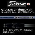 【917D.917F専用シャフト】 【ご注意:シャフトのみの販売です。】タイトリストSURE FITホーゼル付きシャフト Diamana BF(ディアマナ BF) (三菱レイヨン社製)