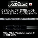 【917D.917F専用シャフト】 【ご注意:シャフトのみの販売です。】タイトリストSURE FITホーゼル付きシャフト KUROKAGE XM(クロカゲXM) (三菱レイヨン社製)