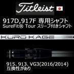 【917D.917F専用シャフト】 【ご注意:シャフトのみの販売です。】タイトリストSURE FITホーゼル付きシャフト KUROKAGE XT(クロカゲXT) (三菱レイヨン社製)