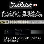 【917D.917F専用シャフト】 【ご注意:シャフトのみの販売です。】タイトリストSURE FITホーゼル付きシャフト Tour AD(ツアーAD) TPシリーズ【日本正規品】