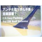 ◆VW 純正ルーフアンテナ・ベースシール/補修用◆