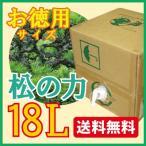 【送料無料】松の樹液からできた万能無添加洗剤「松の力」18L【濃縮タイプ】