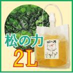 松の樹液からできた万能無添加洗剤「松の力」2L【濃縮タイプ】