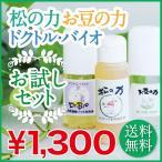 【メール便送料無料】松の力・お豆の力・ドクトルバイオ 無添加洗剤・携帯サイズお試し3点セット