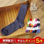 ザソックス【THE SOX  Luxury Socks】リブハイソックス (161-8002) Men's 12color
