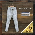 【BIG SMITH】 SWEAT EASY JOGGER PANTS (bsm701h) Men's
