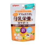 手軽 食物繊維 ママ 葉酸 カルシウム 授乳期 育児中 鉄