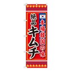 CGのぼり SNB-219 本場韓国の味 絶品キムチ送料無料