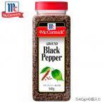 C YOUKI ユウキ食品 MC ブラックペッパーあらびき 540g×6個入り 223006 お徳用 調味料 まとめ買い スパイス