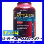 Champion Nutrition社 スーパーヘビーウェイトゲイナー1200  3Kg