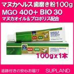 マヌカヘルス 歯みがき粉 100g プロポリス&マヌカハニーMGO400+ withマヌカオイル 歯磨き Manuka Health