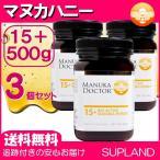 3個セット マヌカハニー 15+ 500g MGO45 マヌカドクター バイオアクティブ15+ ニュージーランド産 ハチミツ はちみつ 蜂蜜 高品質 [消費期限2021/04以降]