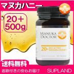 マヌカドクター バイオアクティブ 20+ マヌカハニー 500g (MGO400 UMF20+) Manuka Doctor