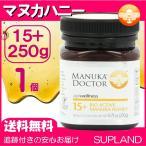 マヌカハニー 15+ 250g マヌカドクター バイオアクティブ15+ MGO45+ ニュージーランド産 蜂蜜 ハチミツ はちみつ 高品質 [消費期限2021年4月以降]