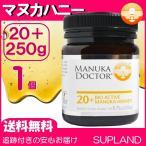 マヌカハニー 20+ 250g マヌカドクター バイオアクティブ20+ MGO60+ニュージーランド産 蜂蜜 ハチミツ はちみつ 高品質 [消費期限2022年2月以降]