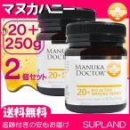 2個セット マヌカハニー 20+ 250g マヌカドクター バイオアクティブ20+ MGO60+ニュージーランド産 ハチミツ はちみつ 蜂蜜 高品質 [消費期限2022/02以降]