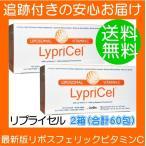 2箱セット リプライセル リポソーム ビタミンC  30包 (1包あたり5.7 ml) LypriCel リポスフェリックビタミンC