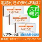 最新リニューアル版 3箱セット リプライセル リポソーム ビタミンC  30包 (1包あたり5.7 ml) LypriCel リポスフェリックビタミンC