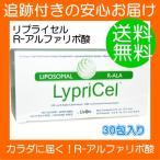 リプライセル リポソーム R-アルファリポ酸 R-ALA  R-αリポ酸 30包 (1包あたり5.7 ml) LypriCel