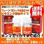 ヘリオケア ウルトラD 2本セット オーラル カプセル30錠2本  Heliocare Ultra-Dカンタブリア