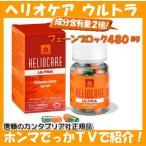 ヘリオケア ウルトラ オーラル カプセル30錠 Heliocare カンタブリア