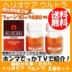 ヘリオケア ウルトラ オーラル カプセル30錠 2本セット Heliocare カンタブリア