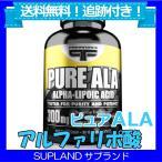 アルファリポ酸 αリポ酸 180錠 ピュアALA 1本 プリマフォース Primaforce
