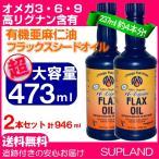 アマニ油 有機亜麻仁油 473ml 2本セット 超大容量 オーガニック 高リグナン フラックスシードオイル オメガニュートリション