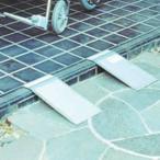 シクロケア アルミ安心スロープ 携帯用2枚組 9052-4705 玄関 車椅子 10cm