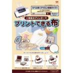 KAWAGUCHI(カワグチ) プリントできる布 ラベル用 A4サイズ(アイロン接着2枚入) 11-271 クラフト おなまえ 手作り