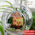 More fun YUKIシリーズ 夢ハウス ガラスボール ミニチュアハウス手作りキット LEDライト付き Y-006 照明 ライトアップ 置く