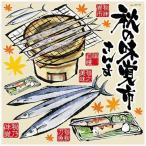 デコレーションシール さんま(3) 秋の味覚市 61118