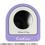 Carla Craft カーラクラフト メガジャンボクラフトパンチ サークル 40mm CN45004 4100767