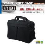PC対応ビジネスバッグ 営業・通勤に使い易い 実 性を重視したPC対応バッグ シンプル仕様 BFB-01 ブラック