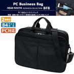 PC対応ビジネスバッグ 営業・通勤に使い易い 実 性を重視したPC対応バッグ しっかり収納 BFB-03 ブラック