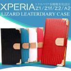 ショッピングエクスペリア Xperia z1/z1f/z2/A2  リザード手帳ケース